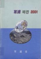 군포 비전 2001