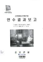 연수결과보고 ; 선진행정홍보마케팅기법