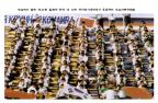 성남에서 열린 제24회 올림픽 한국 대 소련 하키경기대회에서 응원하는 성남서중학생들