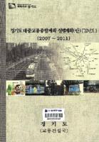 경기도 대중교통종합계획 실행계획안 10년도 ; 2007~2011