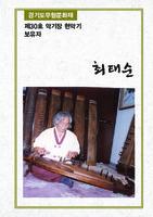 제30호 악기장 현악기 보유자 ; 경기도무형문화재