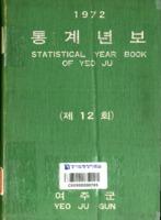 여주군 통계연보 1972년 제12회
