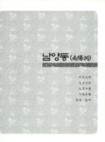 남양동의 구비전승과 민속자료