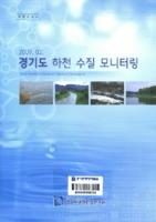 경기도 하천 수질 모니터링 ; 최종보고서