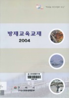 구리시 방재교육교재 2004년  ; 재해는 사전예방이 우선