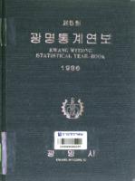 광명시 통계연보 1986년 제5회
