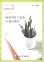 2007 독서치료상담실 운영사례집