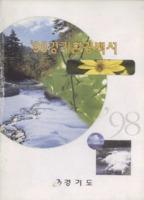 경기환경백서 1998년
