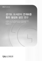 경기도 도서관 연계화를 통한 활성화 방안 연구
