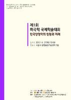 한국양명학의 현황과 미래 ; 제1회 하곡학 국제학술학술대회 자료집