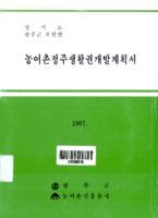 농어촌정주생활권개발계획서 ; 경기도 광주군 초월면