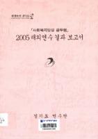 2005 해외연수 결과 보고서 ; 사회복지담당 공무원