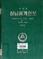 성남시 통계연보 1976년 제4회