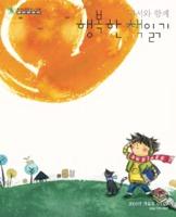 사서와 함께 행복한 책읽기-통권7호