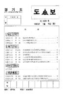 경기도보 1995 제2598