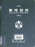 동두천시 통계연보 1991년 제10회