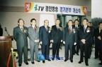 경인방송 보도본부 개소식