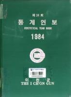 이천군 통계연보 1984년 제24회