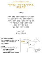 2018 경기도 문화자원아카이브 심포지엄 초대장