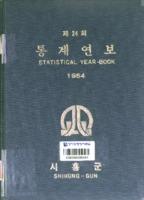 시흥군 통계연보 1984년 제24회