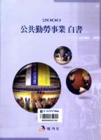공공근로사업백서 2000년