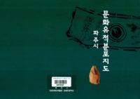 파주시 문화유적분포지도