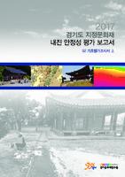 2017 경기도 지정문화재 내진 안정성 평가 보고서 ; 02 기초평가조사서 상