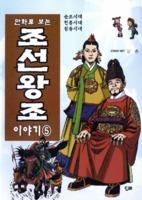 만화로 보는 조선왕조 이야기 ; 5순조시대, 헌종시대, 철종시대