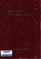 연표로 보는 군포 역사 ; 군포문화원 총서 1