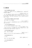 북한산 2천년의 발자취 : 고려시대 : 고려사, 고려사절요