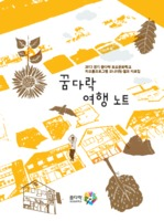 꿈다락 여행노트 ; 2013 경기 꿈다락 토요문화학교 차오름프로그램 모니터링.결과자료집