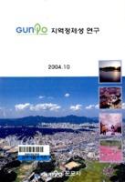 군포시 지역정체성 연구
