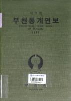 부천시 통계연보 1984년 제11회