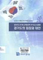 정부의 2단계 균형정책 후속조치관련 경기도의 입장과 대안