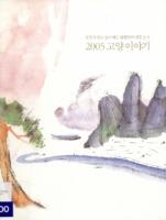 2005 고양이야기 ; 모두가 살고 싶어 하는 대한민국 대표 도시