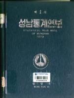 성남시 통계연보 1973년 제1회