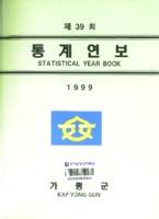 가평군 통계연보 1999년 제39회