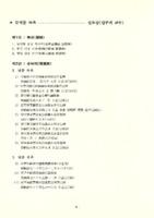 남한산성의 축성, 송덕비, 시문, 제액, 기타
