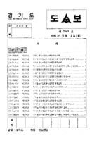 경기도보 1995년 제2643호