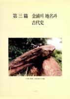 [김포의 지명과 고대사] 金浦의 地名과 古代史