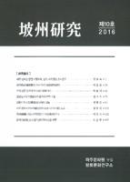 파주연구 2016년 제10호