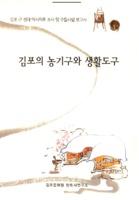 김포의 농기구와 생활도구