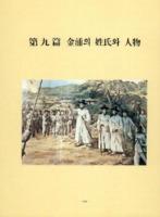 김포의 성씨와 인물
