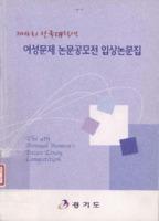 제4회 전국대학생 여성문제 논문공모전 입상논문집