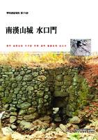남한산성 수구문 ; 광주 남한산성 수구문 주변 성벽 발굴조사 보고서 ; 학술조사보고 제174책