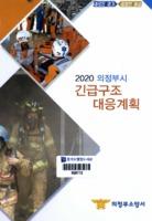 2020 의정부시 긴급구조 대응계획