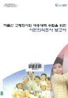 성남시 저출산.고령사회 대응대책 수립을 위한 시민의식 조사보고서