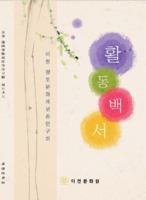 이천 향토문화재보존연구회 활동백서 2005~2013