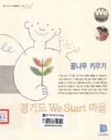 경기도 We Start 마을 ; 꿈나무 키우기