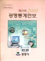광명시 통계연보 2000년 제19회